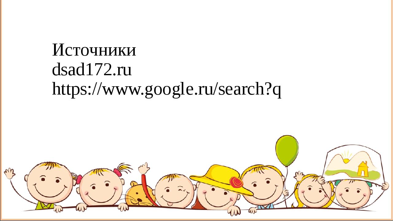 Источники dsad172.ru https://www.google.ru/search?q
