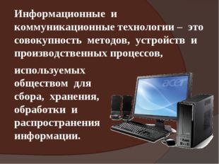 Информационные и коммуникационные технологии – это совокупность методов, устр