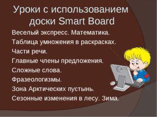 Уроки с использованием доски Smart Board Веселый экспресс. Математика. Таблиц