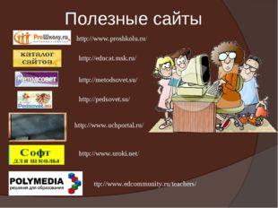 Полезные сайты http://pedsovet.su/ http://www.proshkolu.ru/ http://educat.msk