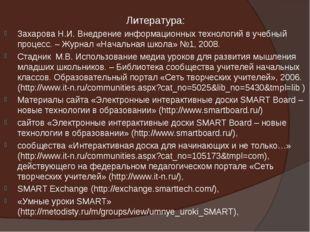 Литература: Захарова Н.И. Внедрение информационных технологий в учебный проце