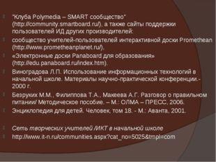 """Клуба Polymedia – SMART сообщество"" (http://community.smartboard.ru/), а так"