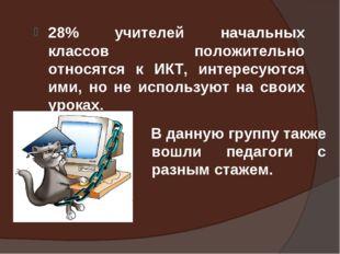 28% учителей начальных классов положительно относятся к ИКТ, интересуются ими