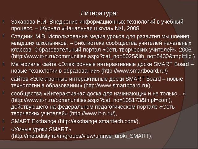 Литература: Захарова Н.И. Внедрение информационных технологий в учебный проце...