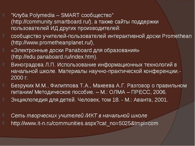 """Клуба Polymedia – SMART сообщество"" (http://community.smartboard.ru/), а так..."