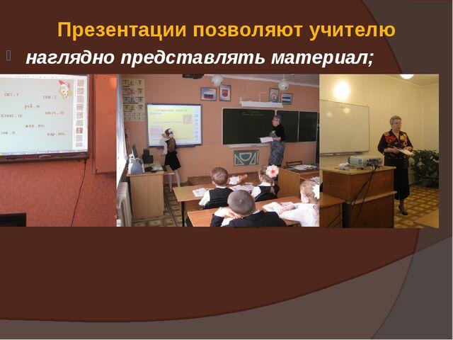 Презентации позволяют учителю наглядно представлять материал; интенсифицирова...