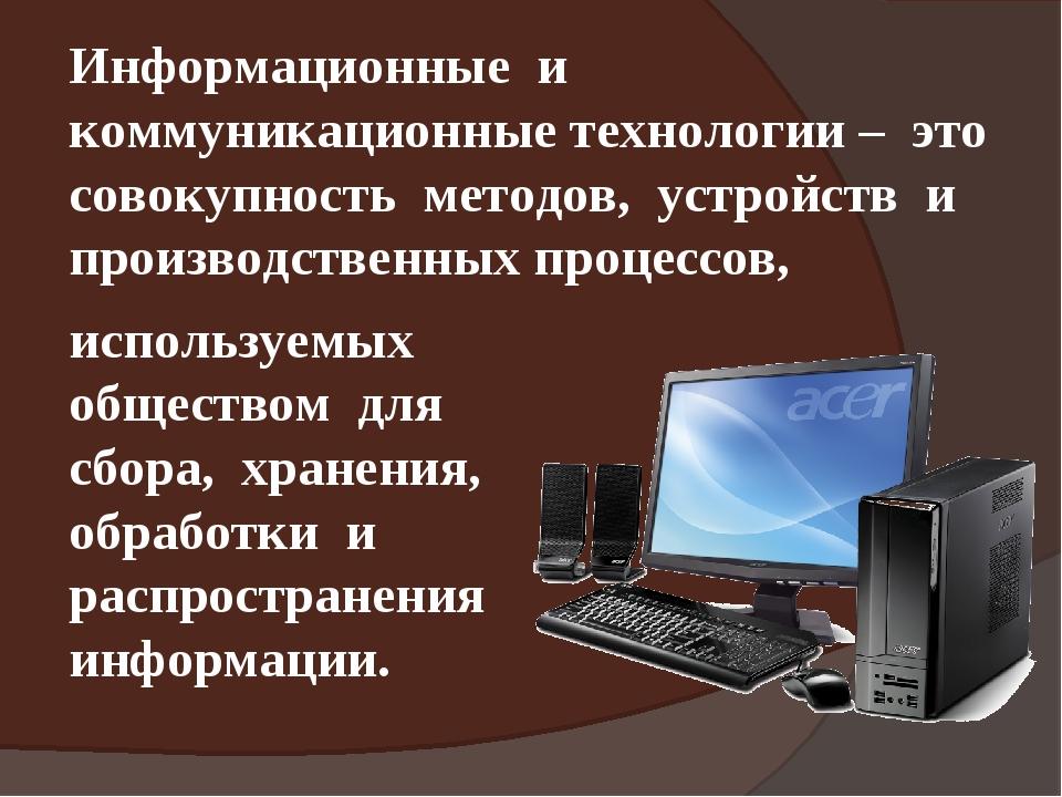 Информационные и коммуникационные технологии – это совокупность методов, устр...