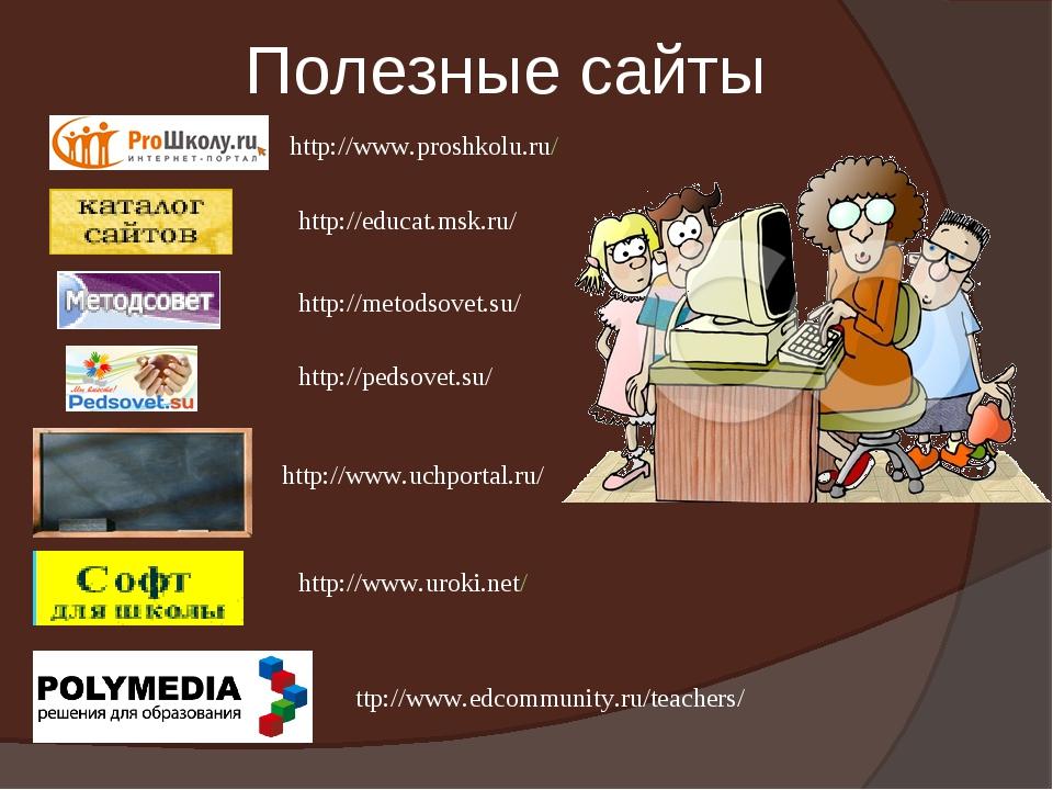 Полезные сайты http://pedsovet.su/ http://www.proshkolu.ru/ http://educat.msk...