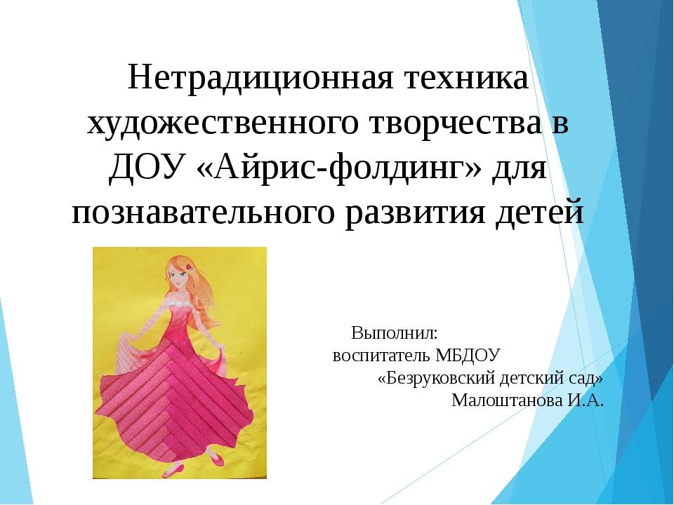 Нетрадиционная техника художественного творчества в ДОУ «Айрис-фолдинг» для...