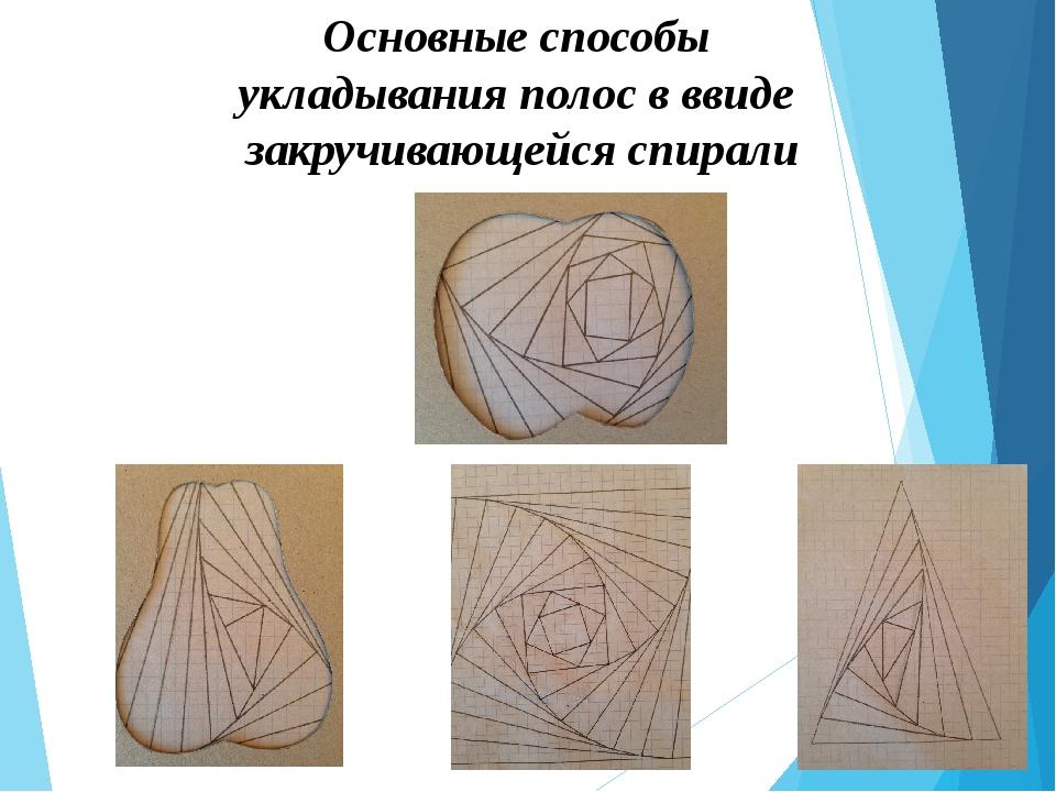 Основные способы укладывания полос в ввиде закручивающейся спирали