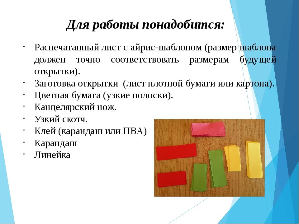 Распечатанный лист с айрис-шаблоном (размер шаблона должен точно соответствов...