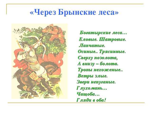 «Через Брынские леса» Богатырские леса… Еловые. Шатровые. Лапчатые. Осиные.....