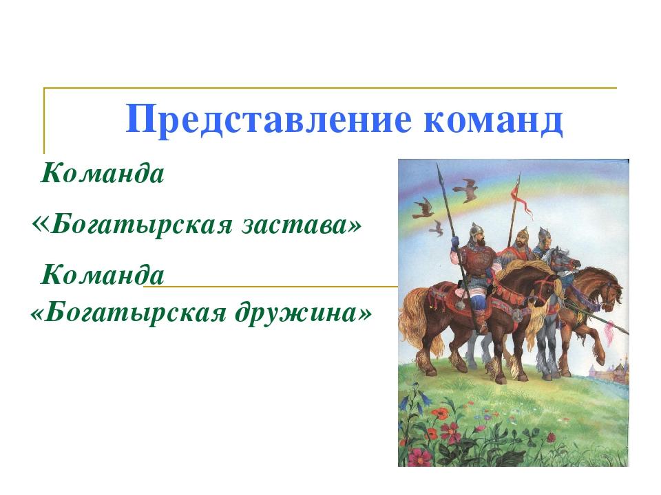 Представление команд Команда «Богатырская застава» Команда «Богатырская друж...
