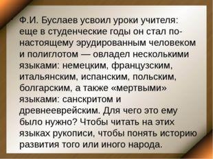 Ф.И. Буслаев усвоил уроки учителя: еще в студенческие годы он стал по-настоя