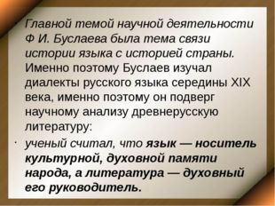 Главной темой научной деятельности Ф И. Буслаева была тема связи истории язы