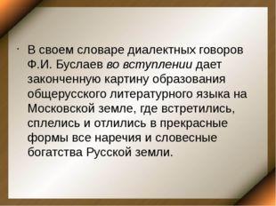 В своем словаре диалектных говоров Ф.И. Буслаев во вступлении дает законченн