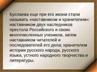 Буслаева еще при его жизни стали называть «наставником и хранителем»: настав