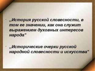 ,,История русской словесности, в том ее значении, как она служит выражением
