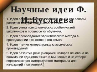 Научные идеи Ф. И. Буслаева 1. Идея осознания отечественного языка как основы