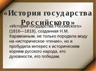 «История государства Российского» «История государства Российского» (1816—181