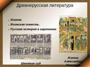Древнерусская литература Житие. Воинская повесть. Русская история в картинках