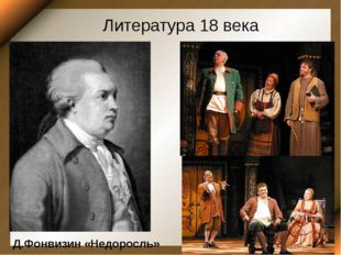 Литература 18 века Д.Фонвизин «Недоросль»