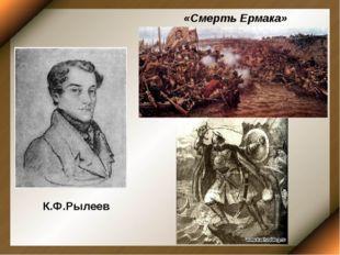 К.Ф.Рылеев «Смерть Ермака»