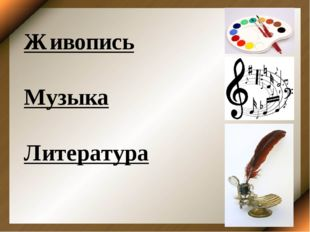 Живопись Музыка Литература