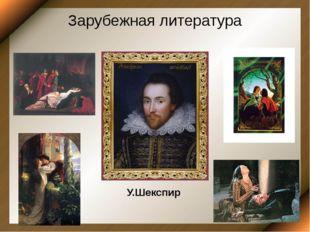 Зарубежная литература У.Шекспир
