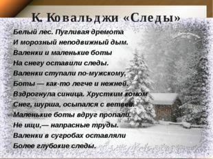 К. Ковальджи «Следы» Белый лес. Пугливая дремота И морозный неподвижный дым.