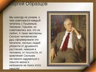 Сергей Образцов Мы никогда не узнаем ,о чем советовался каждый читатель с Пуш