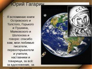Юрий Гагарин Я вспоминаю книги Островского и Толстого, Горького и Пушкина, Ма