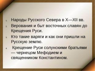 Народы Русского Севера в Х—ХII вв. Верования и быт восточных славян до Креще