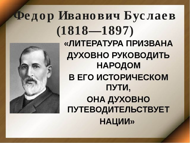 Федор Иванович Буслаев (1818—1897) «ЛИТЕРАТУРА ПРИЗВАНА ДУХОВНО РУКОВОДИТЬ НА...