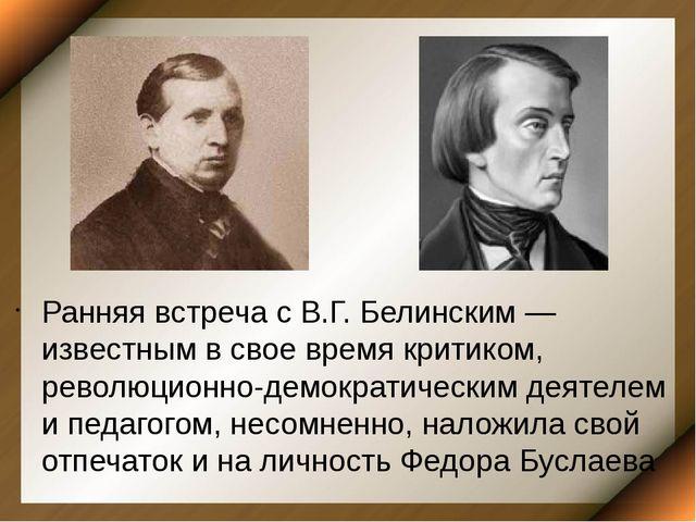 Ранняя встреча с В.Г. Белинским — известным в свое время критиком, революцио...
