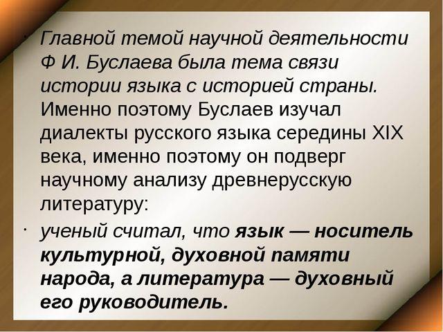 Главной темой научной деятельности Ф И. Буслаева была тема связи истории язы...