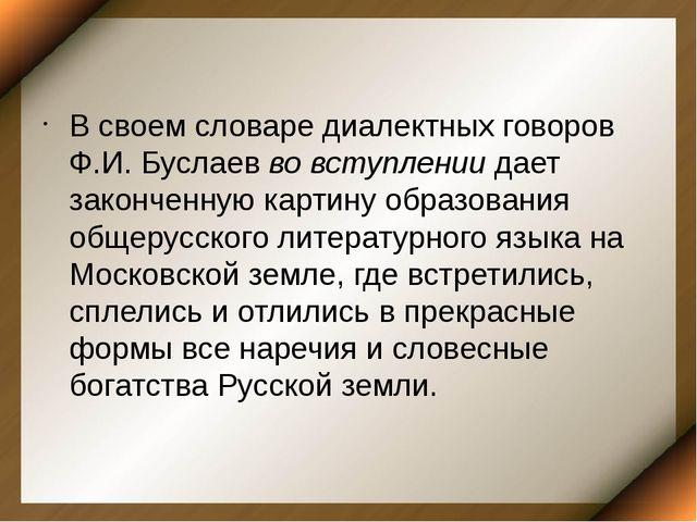 В своем словаре диалектных говоров Ф.И. Буслаев во вступлении дает законченн...