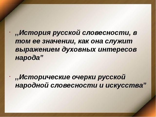 ,,История русской словесности, в том ее значении, как она служит выражением...