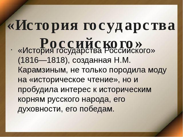 «История государства Российского» «История государства Российского» (1816—181...