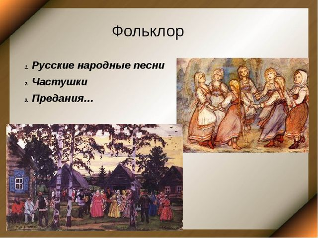 Фольклор Русские народные песни Частушки Предания…