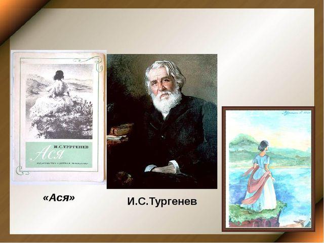 И.С.Тургенев «Ася»