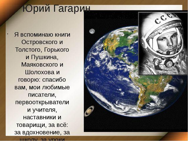 Юрий Гагарин Я вспоминаю книги Островского и Толстого, Горького и Пушкина, Ма...