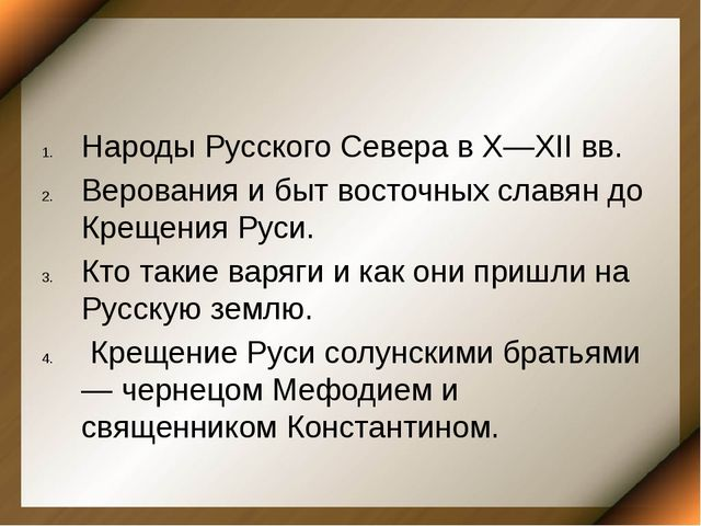 Народы Русского Севера в Х—ХII вв. Верования и быт восточных славян до Креще...
