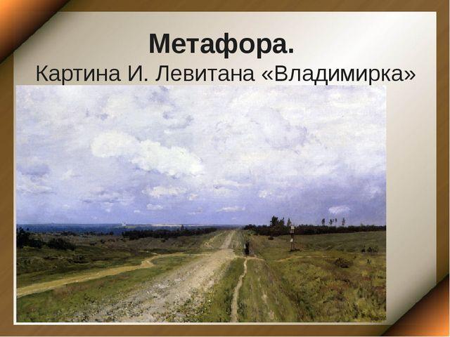 Метафора. Картина И. Левитана «Владимирка»