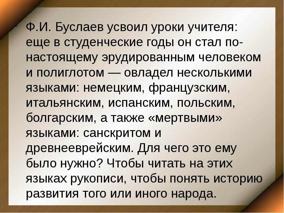 Ф.И. Буслаев усвоил уроки учителя: еще в студенческие годы он стал по-настоя...