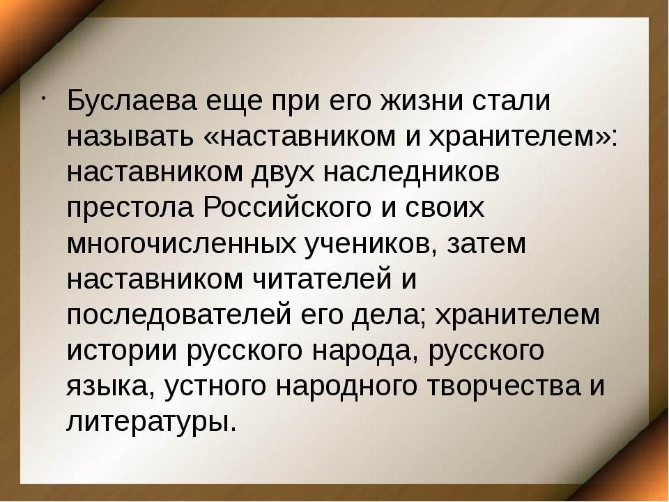 Буслаева еще при его жизни стали называть «наставником и хранителем»: настав...