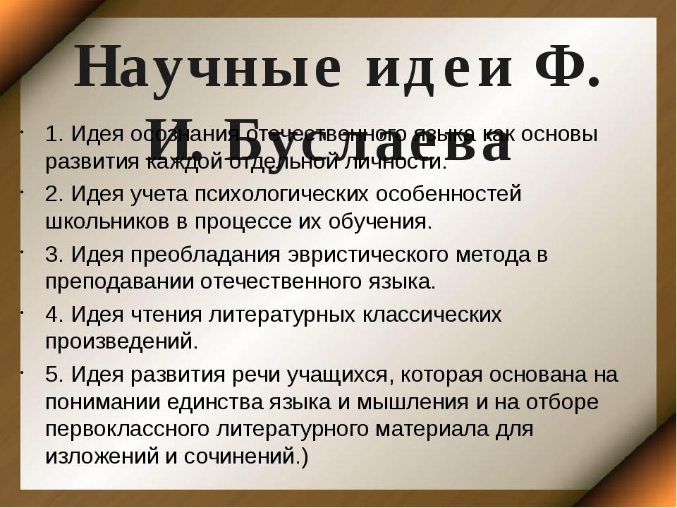 Научные идеи Ф. И. Буслаева 1. Идея осознания отечественного языка как основы...