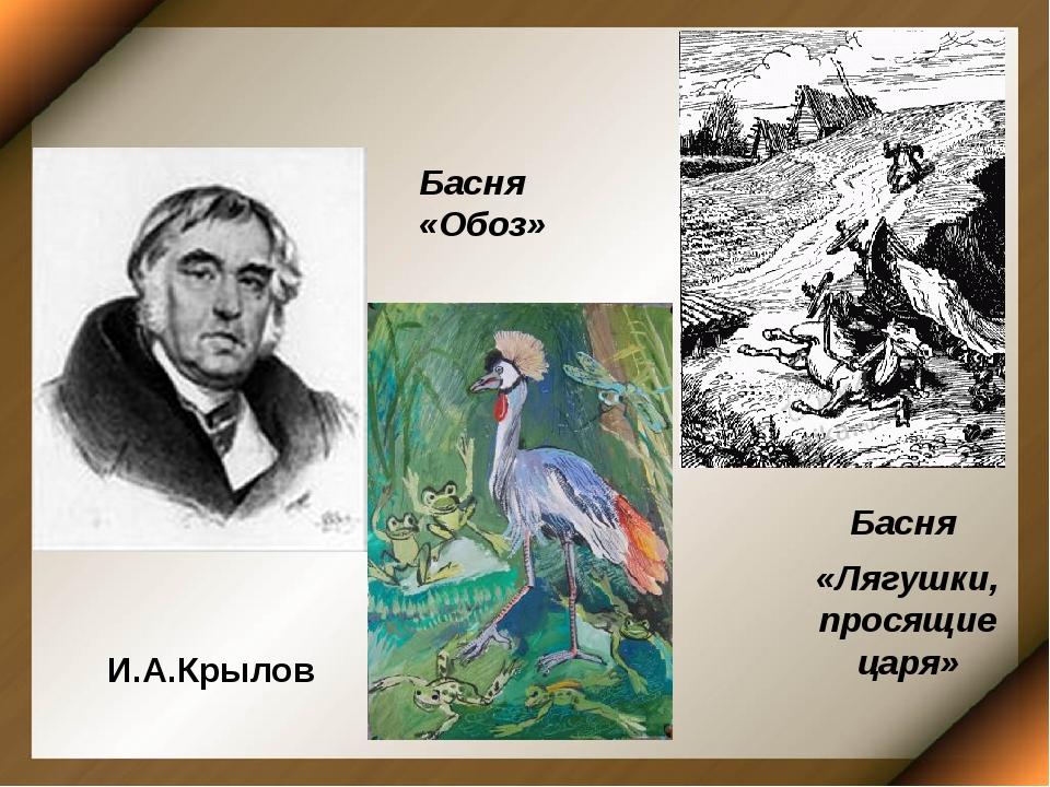 И.А.Крылов Басня «Обоз» Басня «Лягушки, просящие царя»