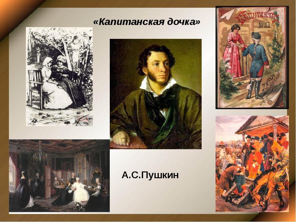 А.С.Пушкин «Капитанская дочка»
