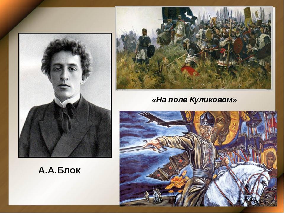 А.А.Блок «На поле Куликовом»